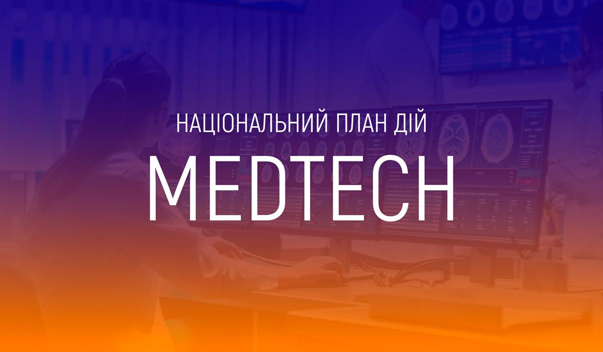 Національний план дій по MedTech – підсумки квітня