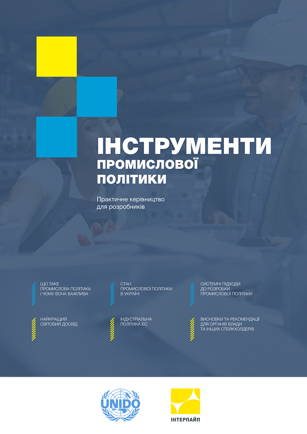 industrial policy tools whitepaper